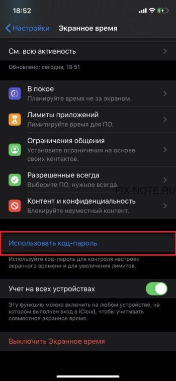 EkranVremya e1584950388435 - Как скрыть приложения на iPhone или iPad