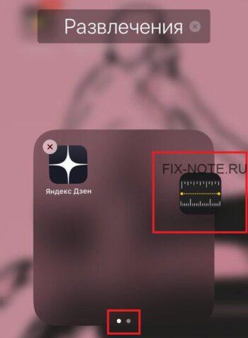HideIconiPhone3 e1584949102227 - Как скрыть приложения на iPhone или iPad