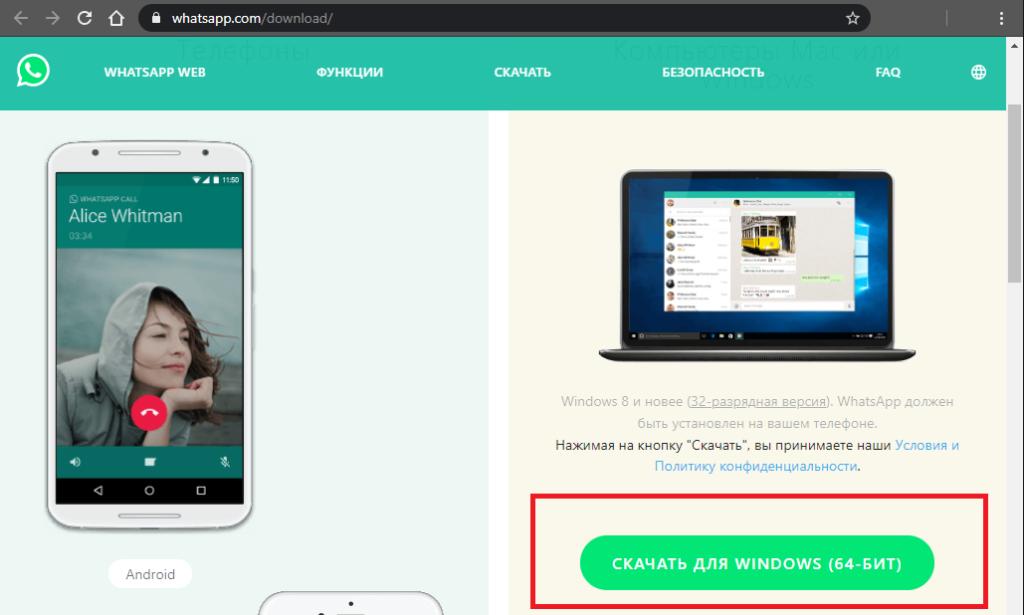 WhatsappSite 1024x615 - Установить WhatsApp на компьютер