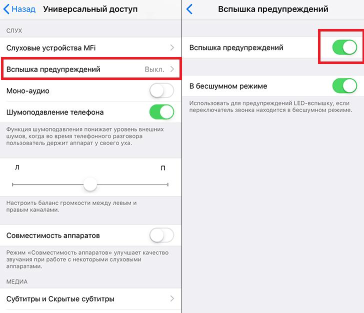 flashlight notification setting iphone - Включить вспышку (фонарик) для звонков и уведомлений на iPhone