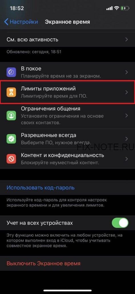 limit 473x1024 - Как скрыть приложения на iPhone или iPad