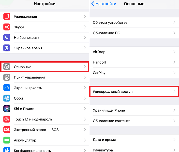open general settings iphone - Включить вспышку (фонарик) для звонков и уведомлений на iPhone