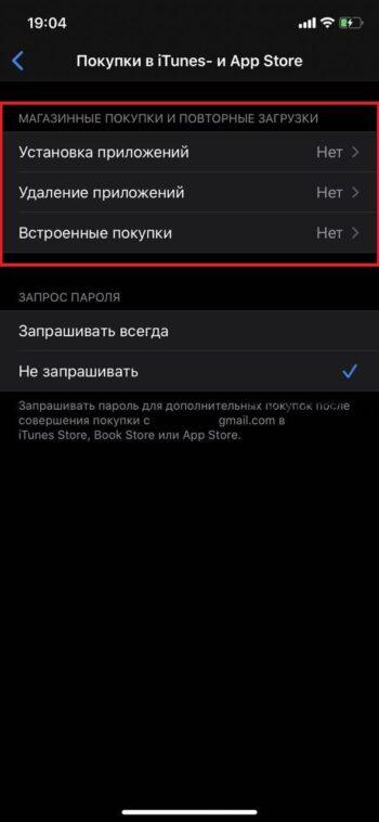photo 2020 03 23 19 04 35 e1584950822275 - Как скрыть приложения на iPhone или iPad