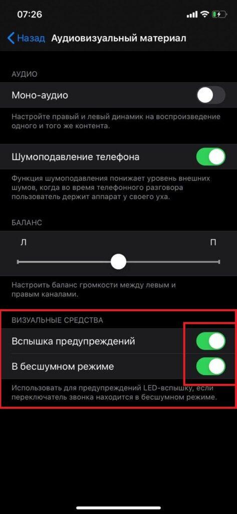 photo 2020 03 28 07 27 08 473x1024 - Включить вспышку (фонарик) для звонков и уведомлений на iPhone