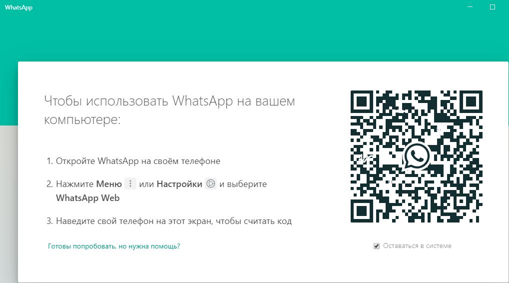 whatsapp - Установить WhatsApp на компьютер