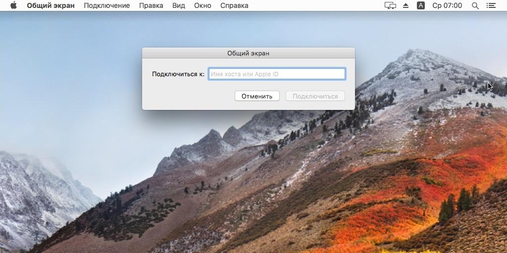 mac 152228 - Бесплатные программы для удалённого доступа к компьютеру