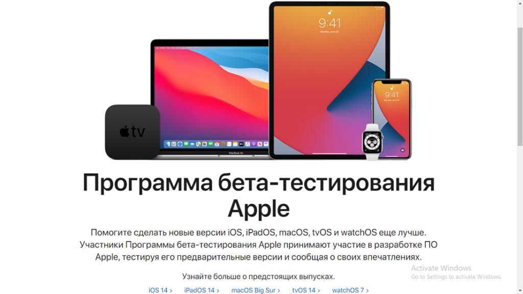 betasoftware 1 1024x576 - Как установить бета-версию iPadOS 14 на свой iPad
