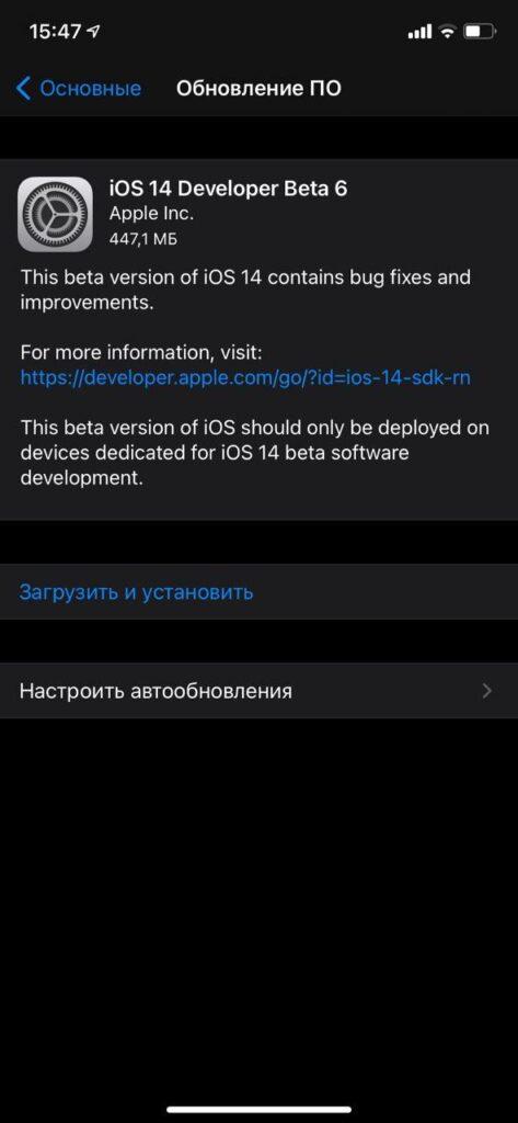 photo 2020 08 27 17 19 40 473x1024 - Apple выпускает iOS 14 beta 6 для разработчиков, вот что нового