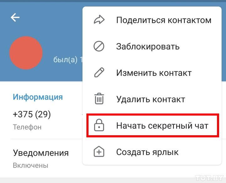 screenshot 20210120 125550 telegram1 - Как включить сквозное шифрование в Telegram с секретными чатами