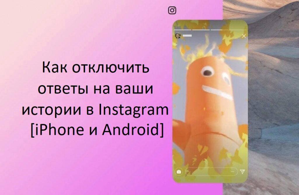 photo 2021 07 16 13 18 47 1024x669 - Как отключить ответы в ваших историях в Instagram [iPhone и Android]
