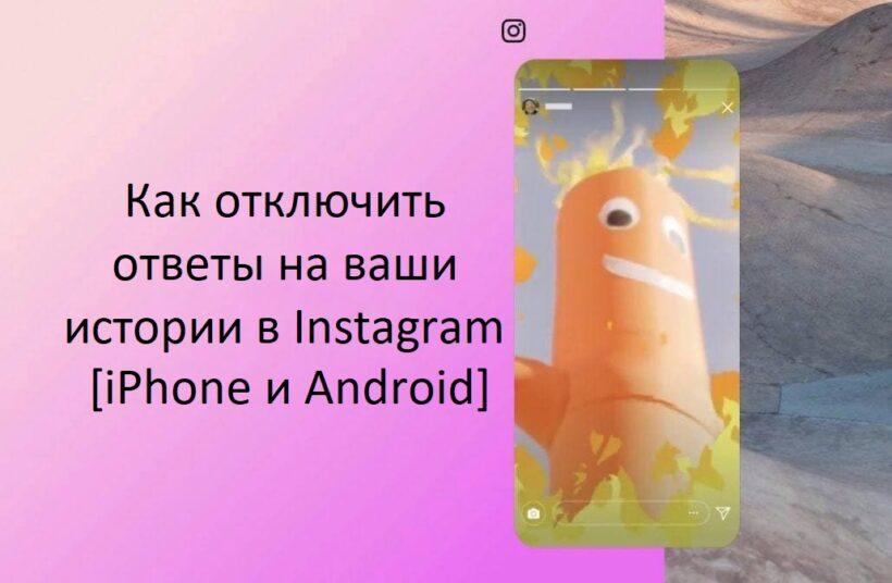 photo 2021 07 16 13 18 47 820x536 - Как отключить ответы в ваших историях в Instagram [iPhone и Android]