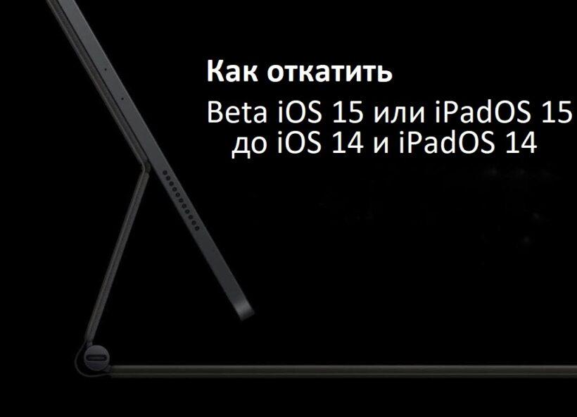 photo 2021 07 16 13 28 32 820x592 - Как сбросить бета-версию iOS 15 / iPadOS 15 downgrade iOS 14 / iPadOS 14