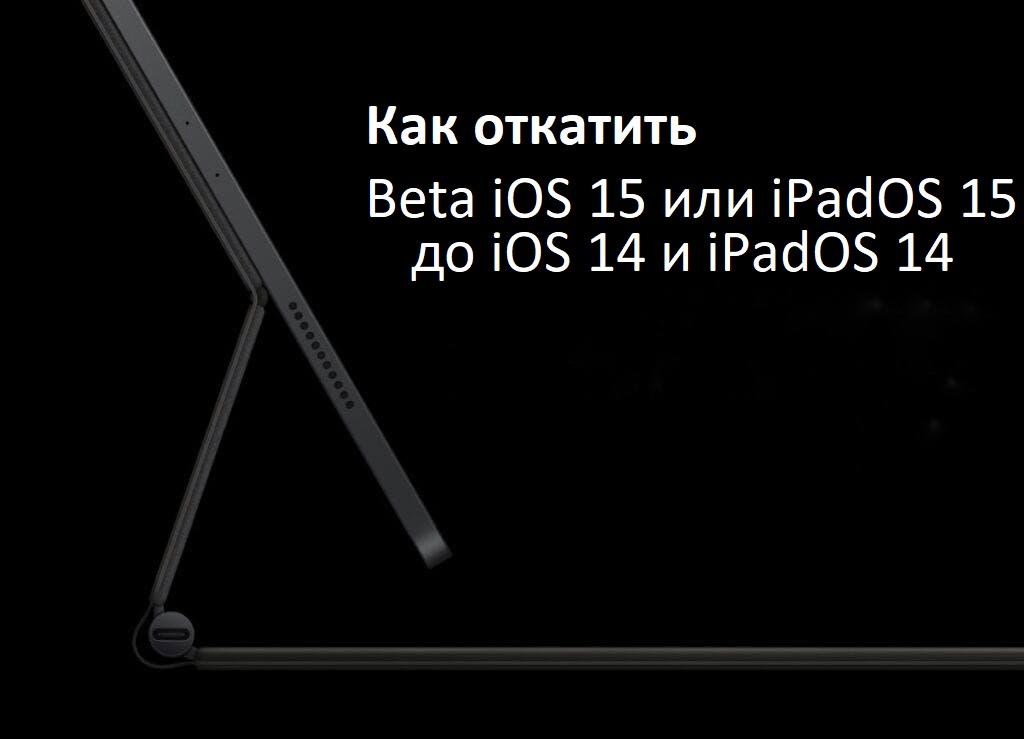 photo 2021 07 16 13 28 32 - Как сбросить бета-версию iOS 15 / iPadOS 15 downgrade iOS 14 / iPadOS 14