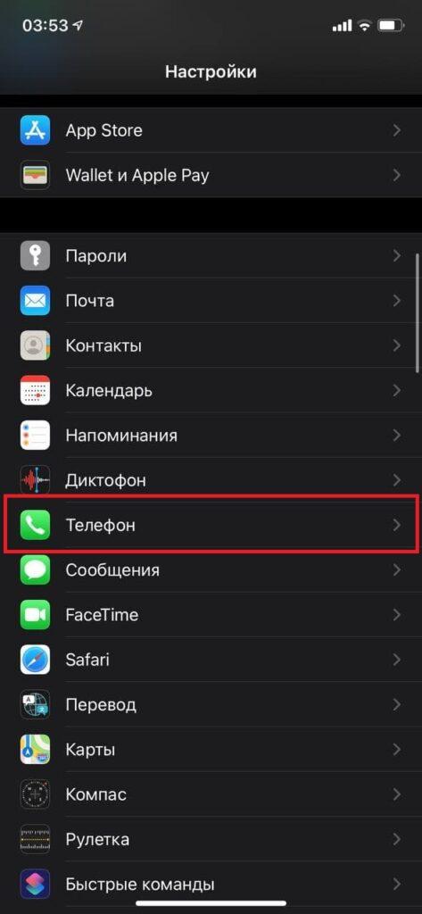 photo 2021 09 04 03 58 19 473x1024 - Как включить озвучивание имени звонящего абонента на iPhone