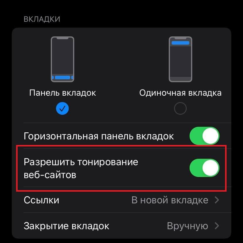 photo 2021 10 03 16 31 52 - Как отключить цветные вкладки в Safari для iOS 15, iPadOS и Mac